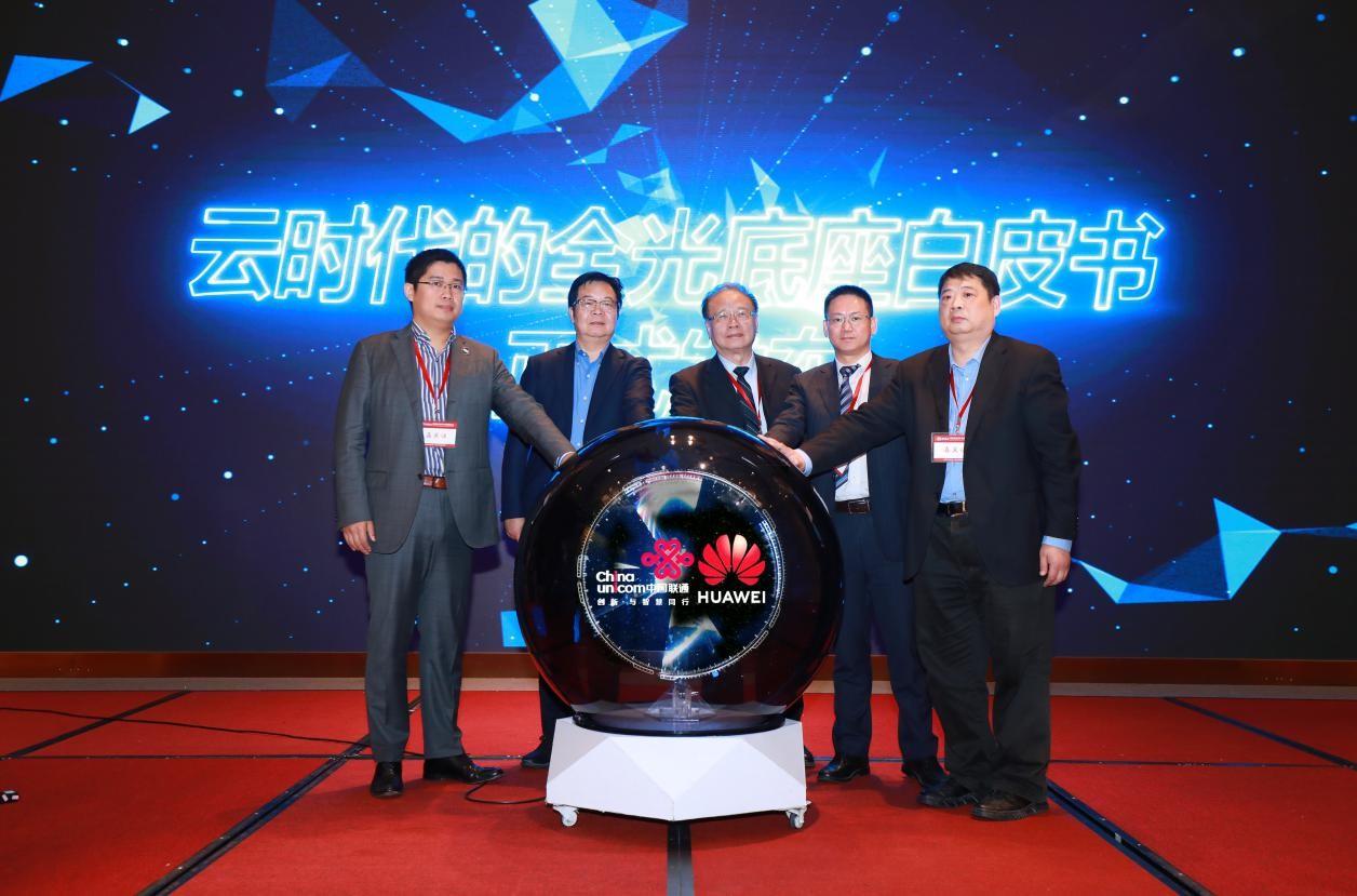 中国联通联合华为发布云时代的全光底座白皮书 加速推进云网一体化战略实施