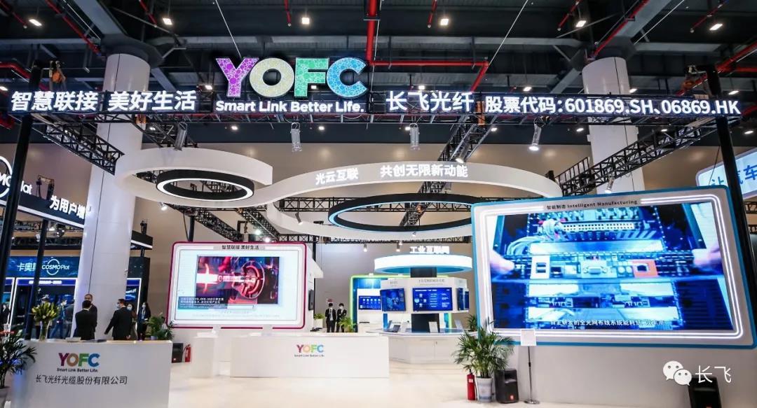 长飞公司精彩亮相2020中国5G+工业互联网大会