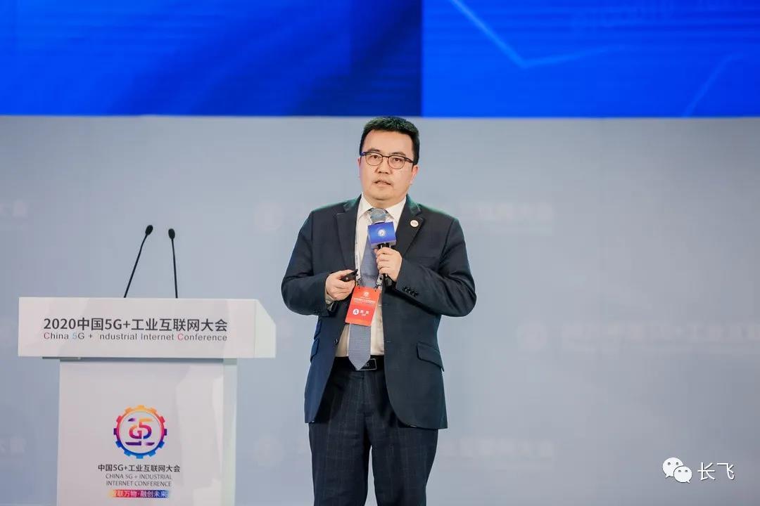 2020中国5G+工业互联网大会 | 长飞执行董事兼总裁庄丹:光云互联 共创无限新动能