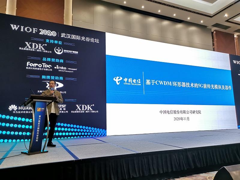 中国电信研究院创新提出基于CWDM/环行器技术的5G多通道前传承载方案