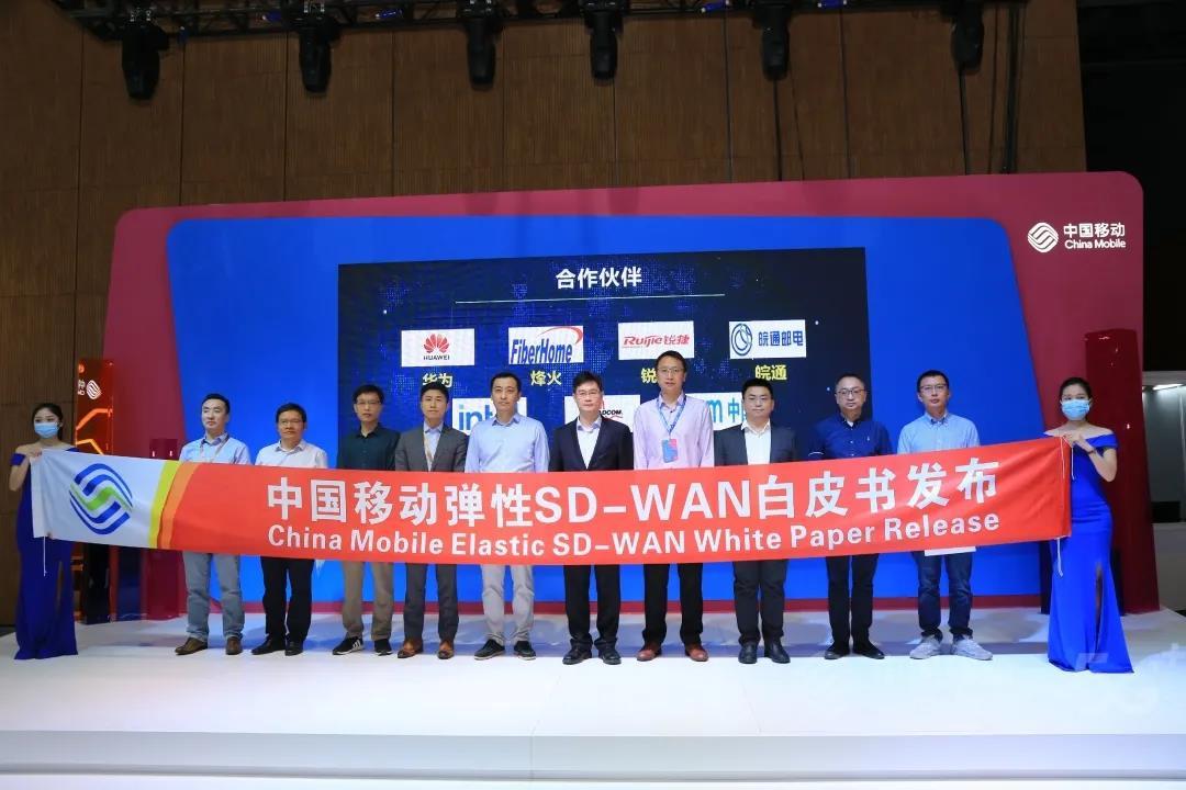 中国移动携手烽火等厂商发布业界首个弹性SD-WAN技术白皮书