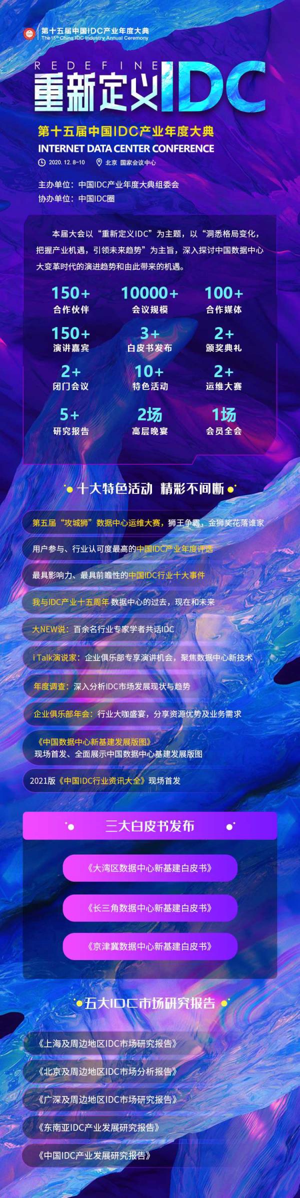 先睹为快   2020中国IDC产业年度大典议程持续更新中...