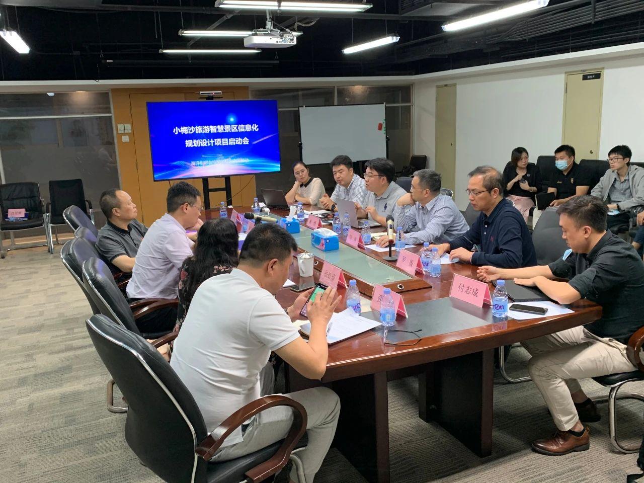 特发信息联合深圳移动成功中标小梅沙海洋馆智慧景区信息化专项规划设计服务项目