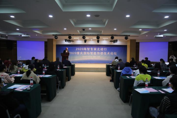 重庆国际智能传感技术联盟成立