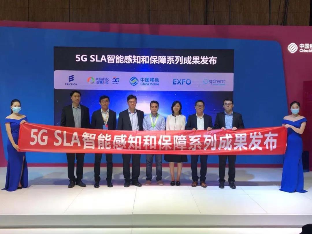EXFO受邀出席2020年中国移动全球合作伙伴大会