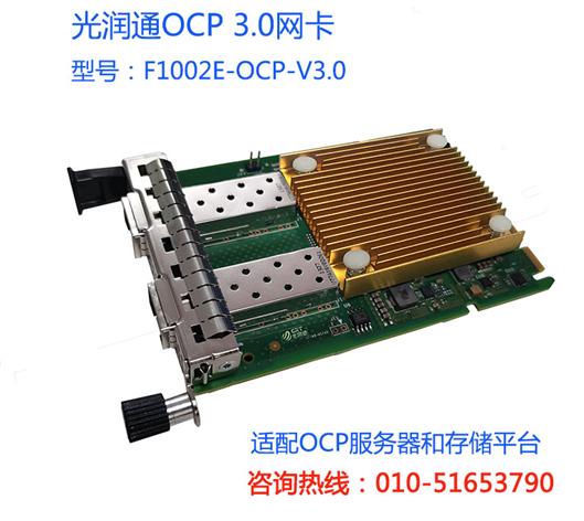 光润通推出自研光传输网卡OCP NIC 3.0网卡